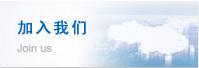 邯郸市yabo88app化工有限责任公司